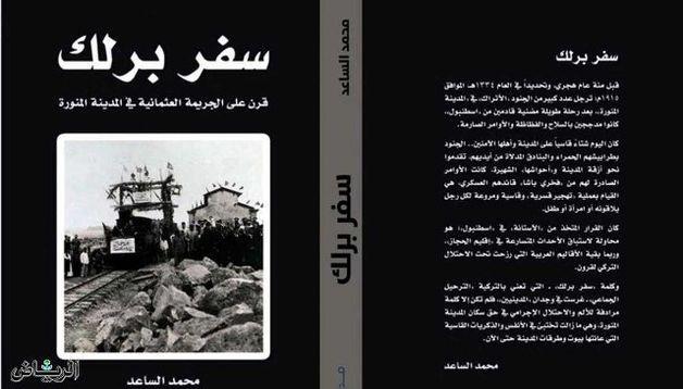 Suud gazeteciden skandal kitap: Türkler 'alçak, katil, cani'...